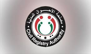 Civil Registry Authority (Logo/ Internet)