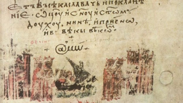 A 14th Century text showing the @ sign