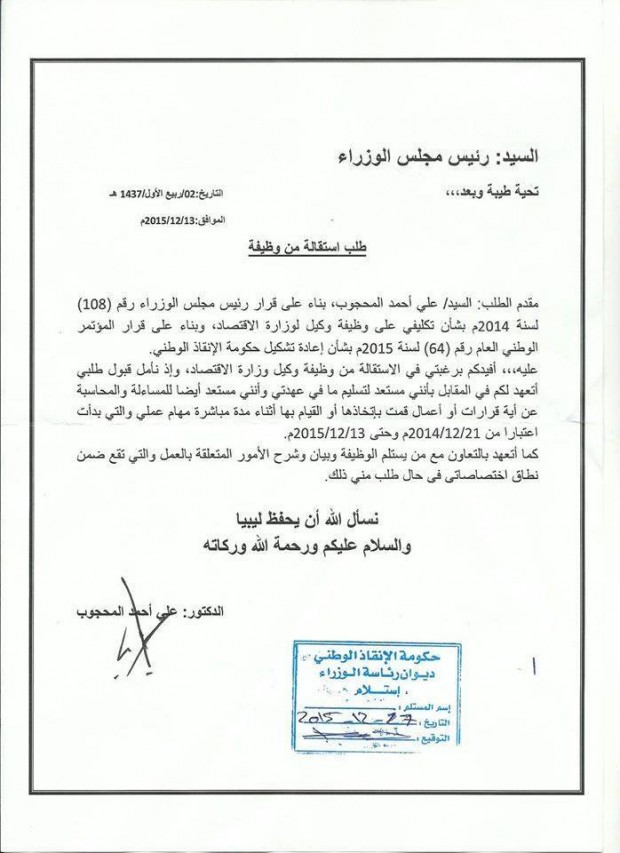 A copy of El-Mahjoub's resignation letter.