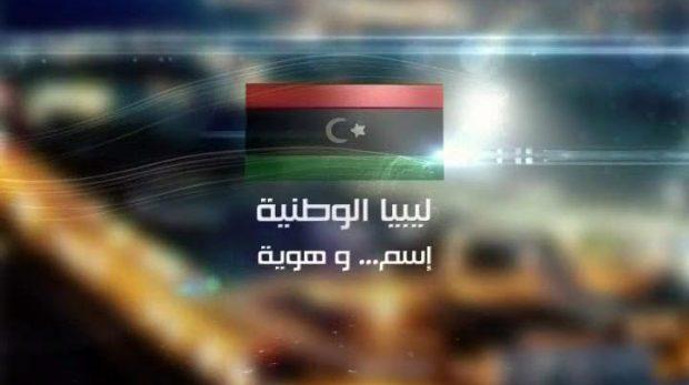 تردد قناة ليبيا الوطنية libya alwatnya على النايل سات 2015